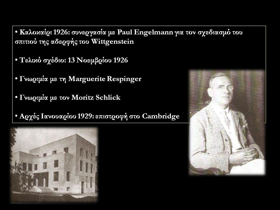Καλοκαίρι 1926: συνεργασία με Paul Engelmann για τον σχεδιασμό του σπιτιού της αδερφής του Wittgenstein