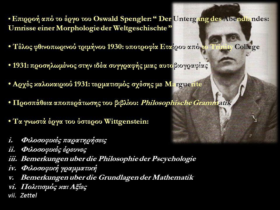 1931: προσηλωμένος στην ιδέα συγγραφής μιας αυτοβιογραφίας