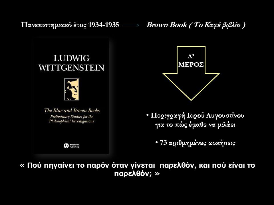 Περιγραφή Ιερού Αυγουστίνου για το πώς έμαθε να μιλάει