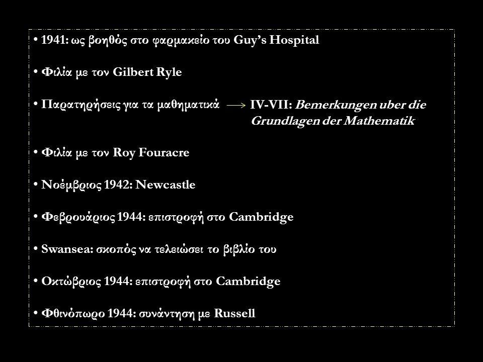 1941: ως βοηθός στο φαρμακείο του Guy's Hospital