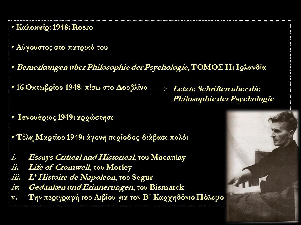 Καλοκαίρι 1948: Rosro Αύγουστος στο πατρικό του. Bemerkungen uber Philosophie der Psychologie, ΤΟΜΟΣ ΙΙ: Ιρλανδία.