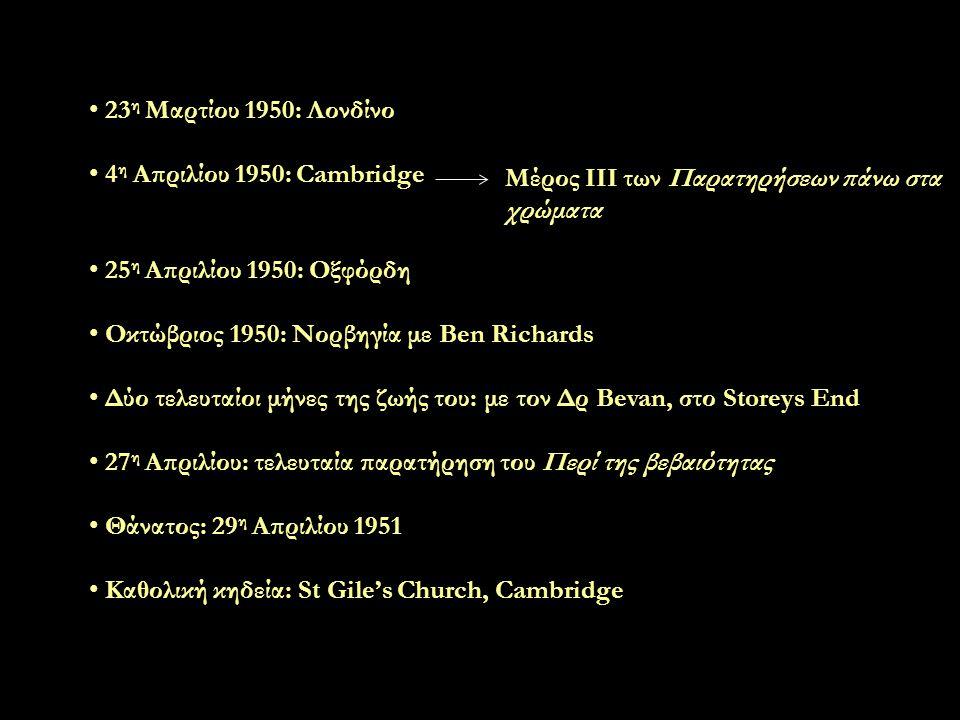 23η Μαρτίου 1950: Λονδίνο 4η Απριλίου 1950: Cambridge. 25η Απριλίου 1950: Οξφόρδη. Οκτώβριος 1950: Νορβηγία με Ben Richards.