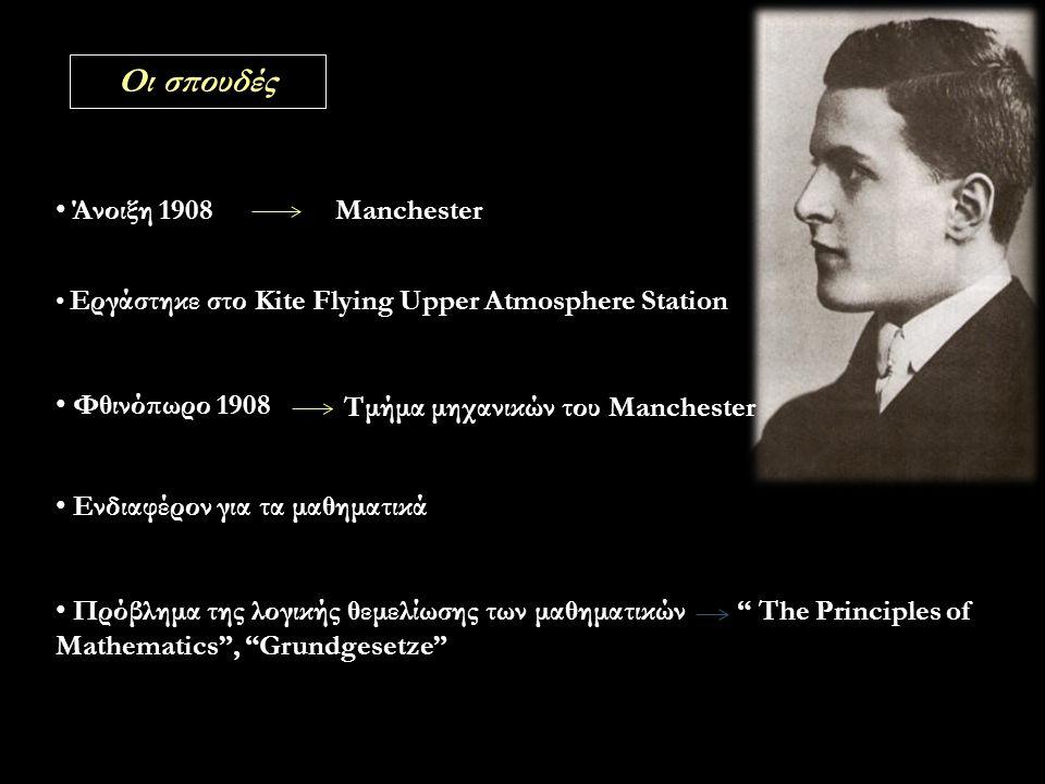 Οι σπουδές Άνοιξη 1908 Manchester Φθινόπωρο 1908