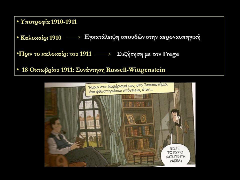 Υποτροφία 1910-1911 Καλοκαίρι 1910. Πριν το καλοκαίρι του 1911. 18 Οκτωβρίου 1911: Συνάντηση Russell-Wittgenstein.