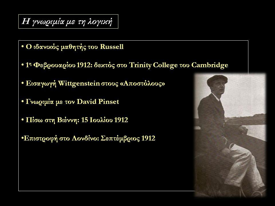 Η γνωριμία με τη λογική Ο ιδανικός μαθητής του Russell