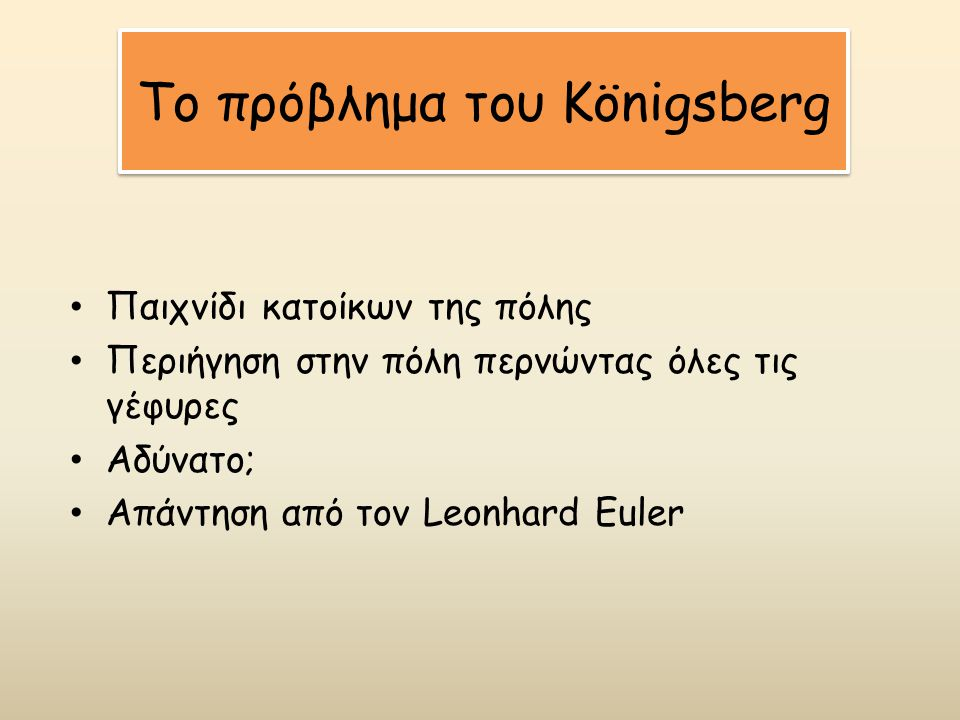 Το πρόβλημα του Königsberg