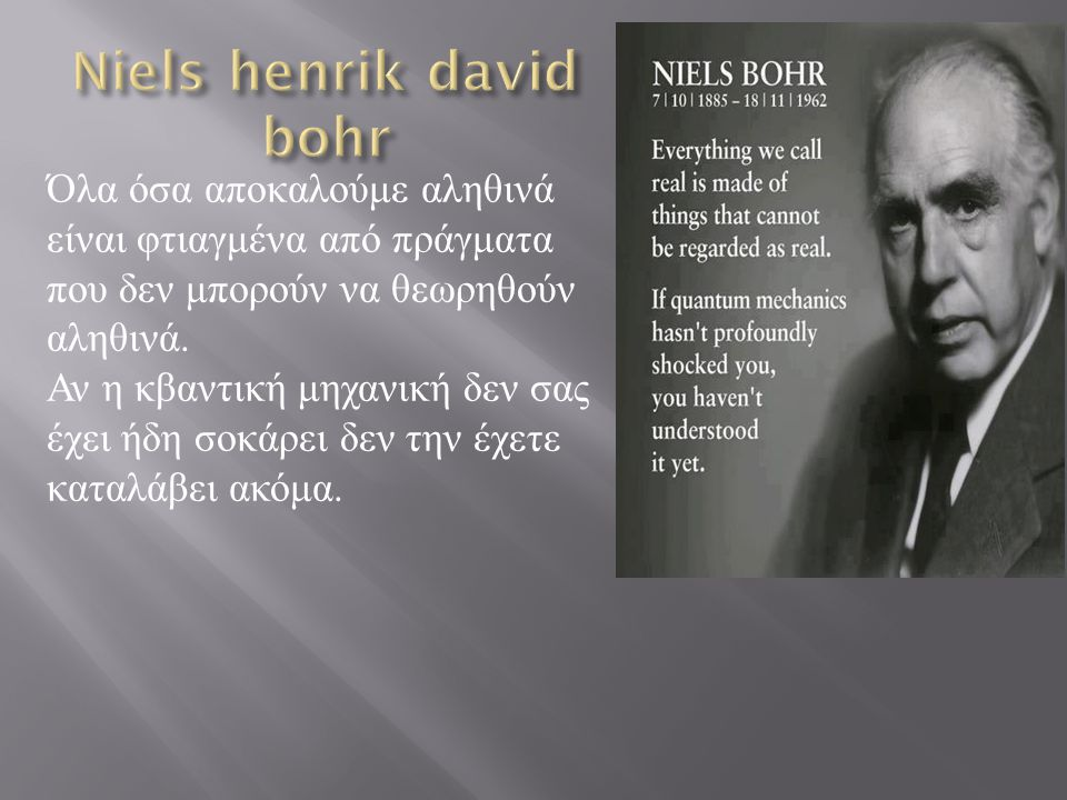 Νiels henrik david bohr