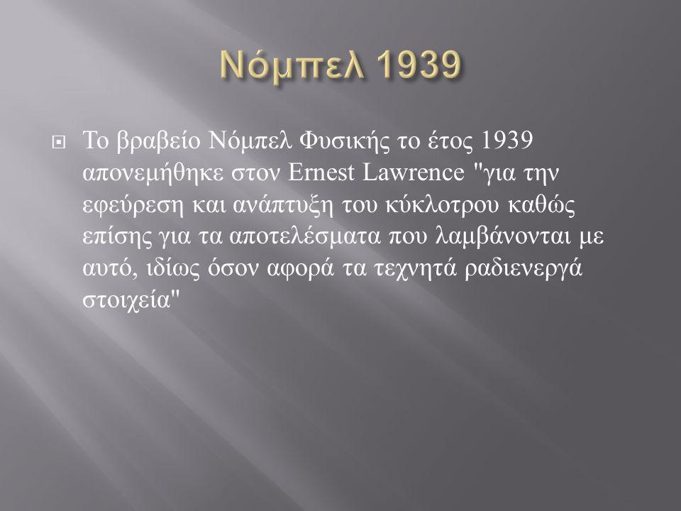 Νόμπελ 1939