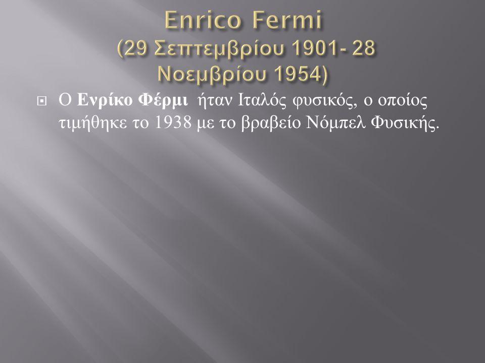 Enrico Fermi (29 Σεπτεμβρίου 1901- 28 Νοεμβρίου 1954)