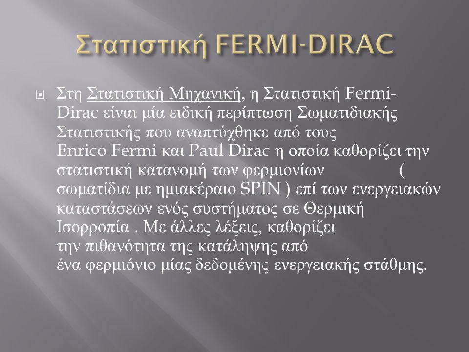 Στατιστική FERMI-DIRAC