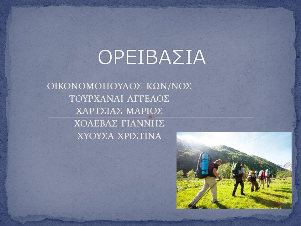 ΟΙΚΟΝΟΜΟΠΟΥΛΟΣ ΚΩΝ/ΝΟΣ