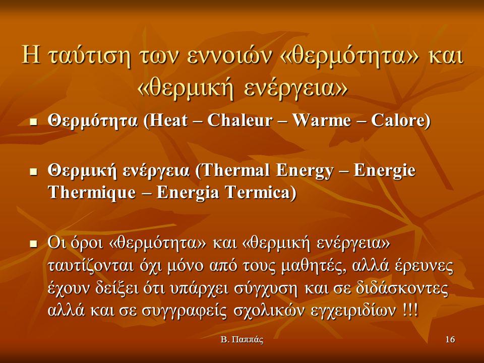 Η ταύτιση των εννοιών «θερμότητα» και «θερμική ενέργεια»