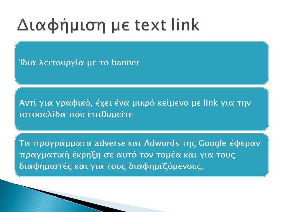 Διαφήμιση με text link Ίδια λειτουργία με το banner