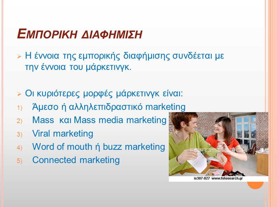 Εμπορικη διαφημιση Η έννοια της εμπορικής διαφήμισης συνδέεται με την έννοια του μάρκετινγκ. Οι κυριότερες μορφές μάρκετινγκ είναι: