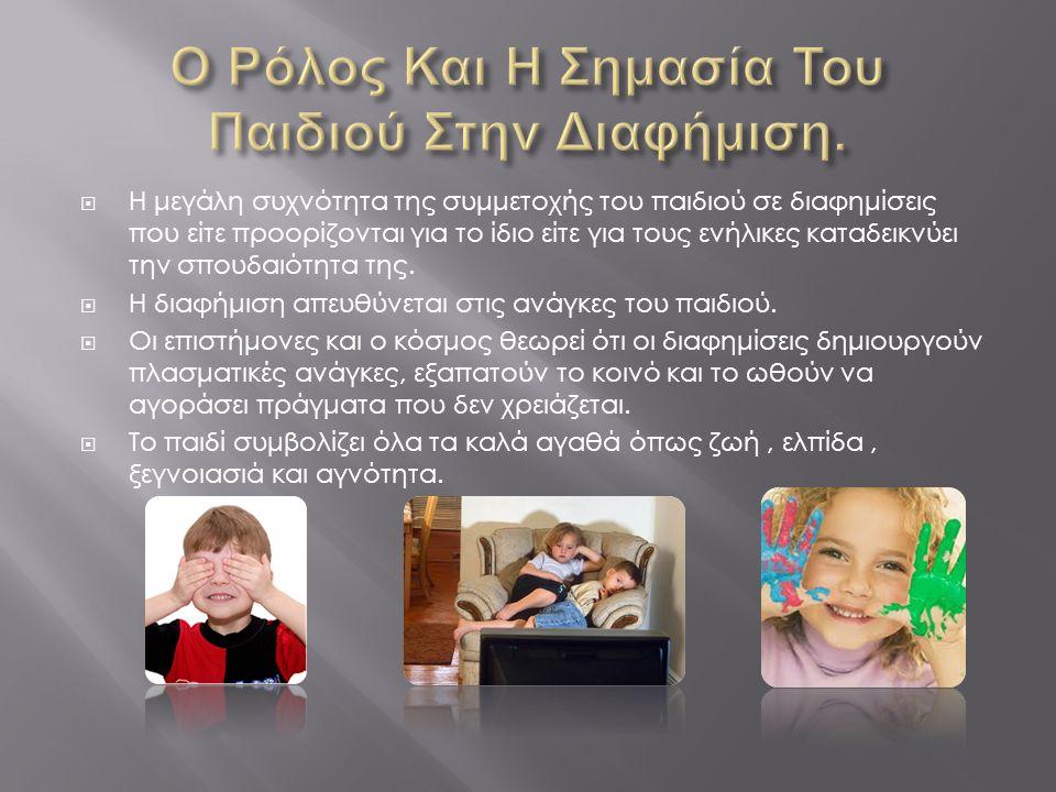 Ο Ρόλος Και Η Σημασία Του Παιδιού Στην Διαφήμιση.