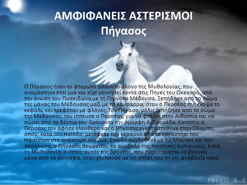 ΑΜΦΙΦΑΝΕΙΣ ΑΣΤΕΡΙΣΜΟΙ Πήγασος
