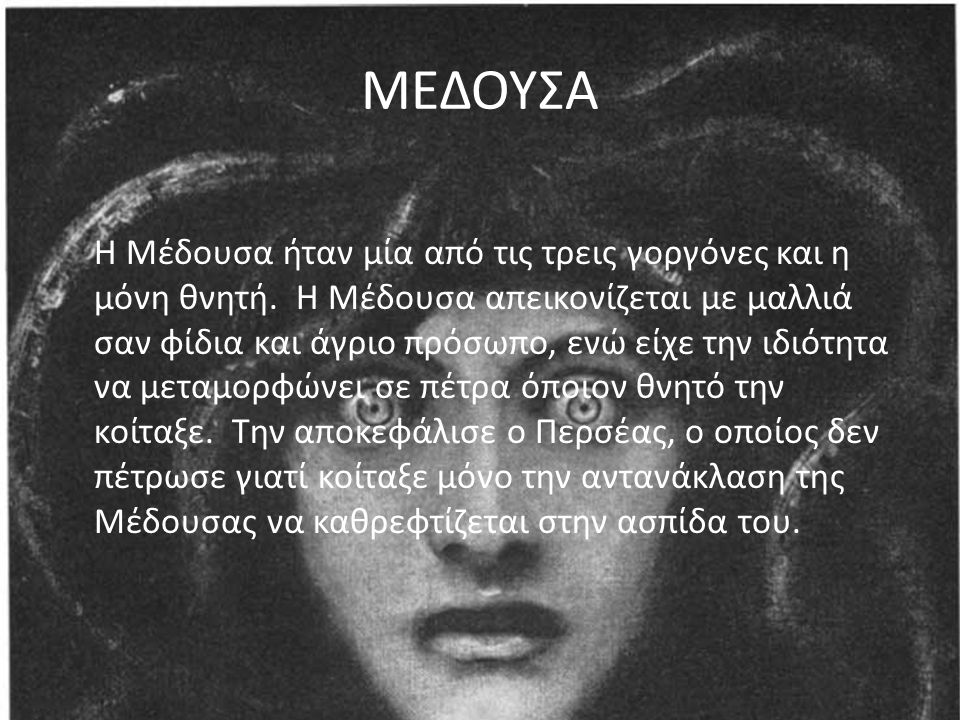 ΜΕΔΟΥΣΑ