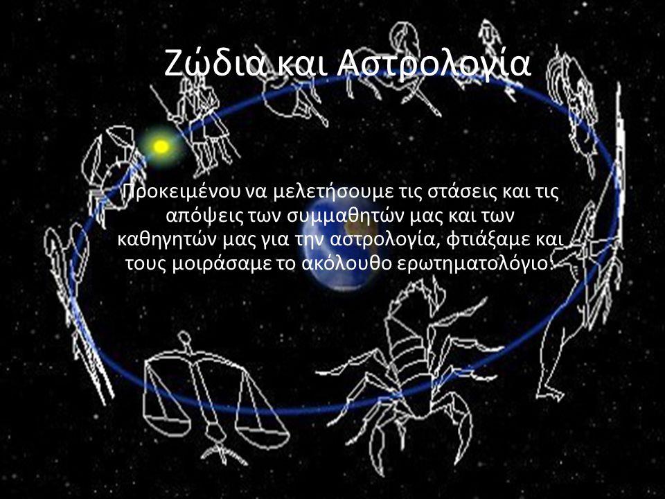 Ζώδια και Αστρολογία