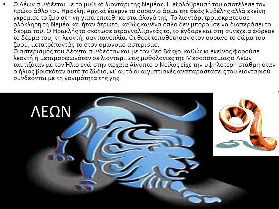 Ο Λέων συνδέεται με το μυθικό λιοντάρι της Νεμέας