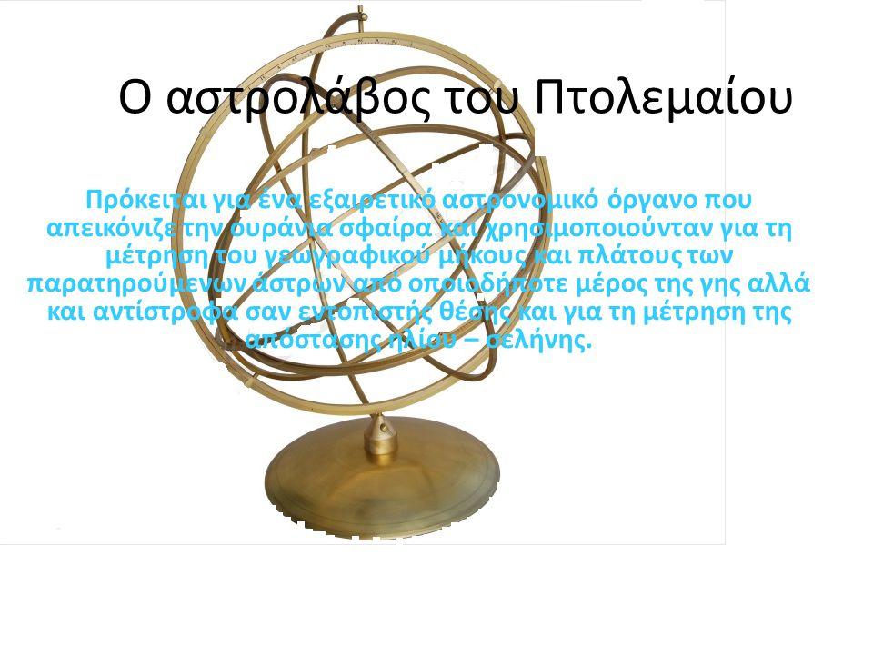 Ο αστρολάβος του Πτολεμαίου