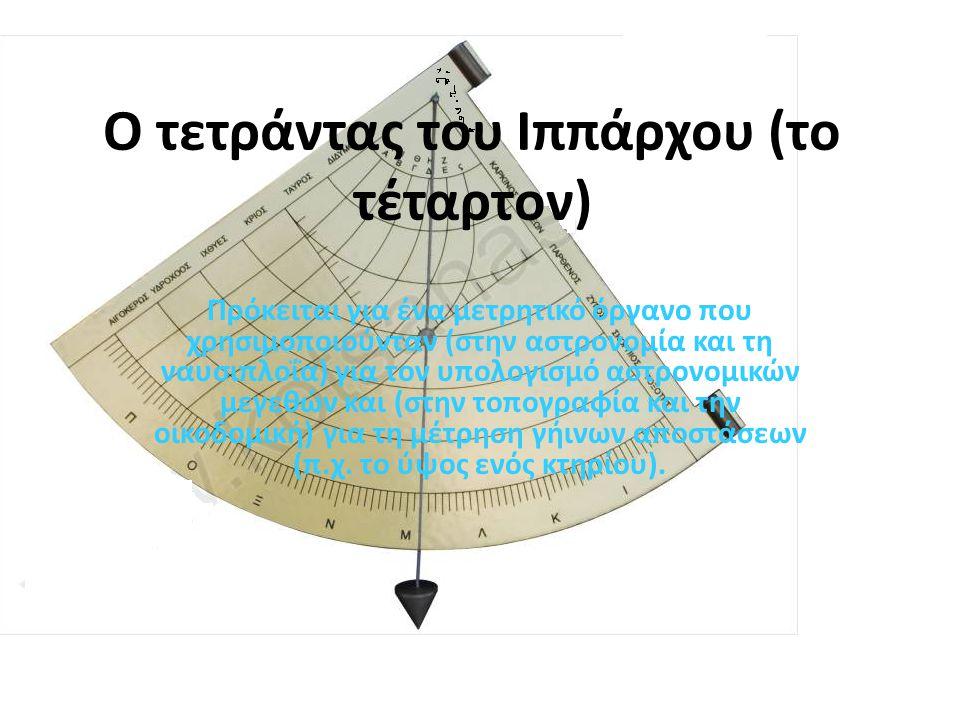 Ο τετράντας του Ιππάρχου (το τέταρτον)