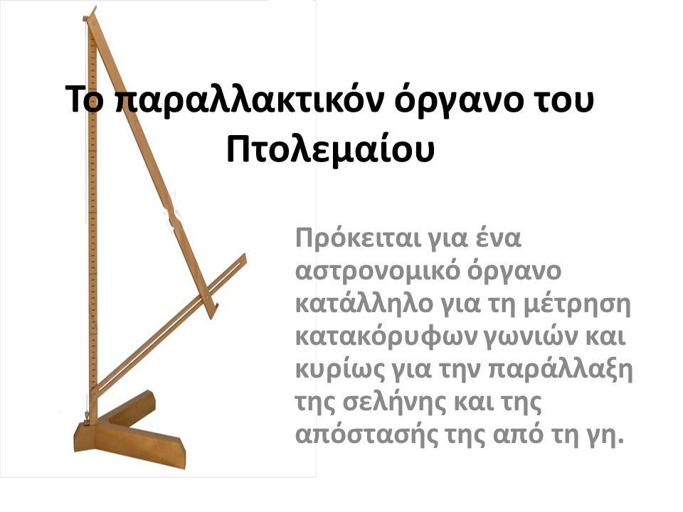 Το παραλλακτικόν όργανο του Πτολεμαίου