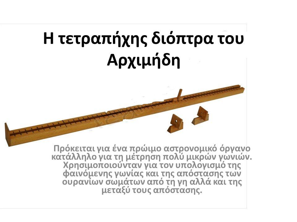 Η τετραπήχης διόπτρα του Αρχιμήδη