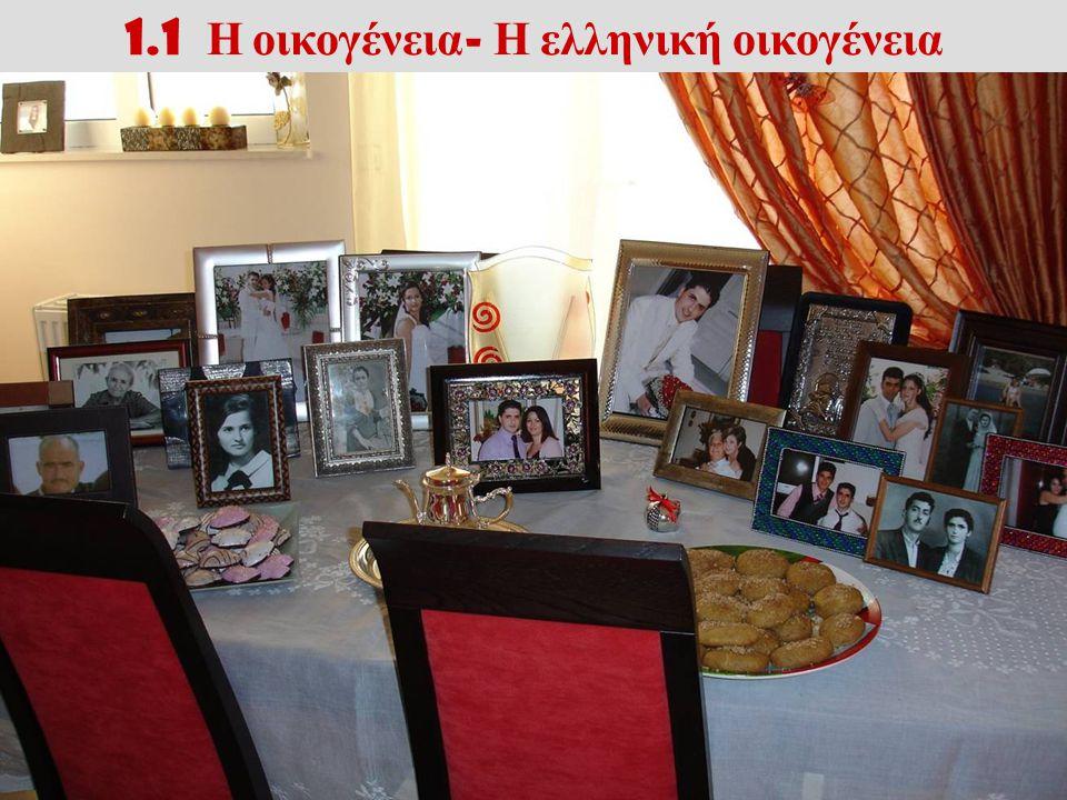 1.1 Η οικογένεια- Η ελληνική οικογένεια