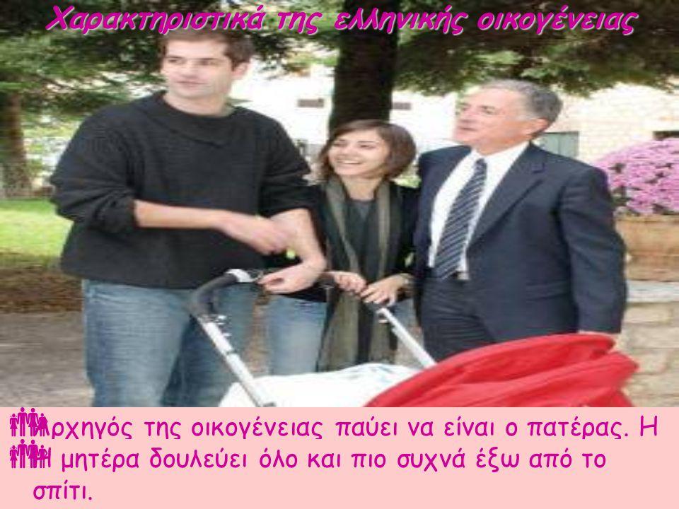 Χαρακτηριστικά της ελληνικής οικογένειας