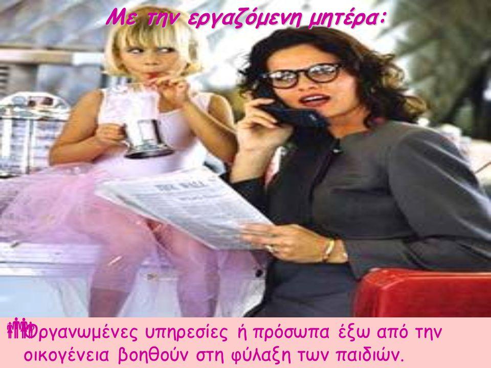 Με την εργαζόμενη μητέρα: