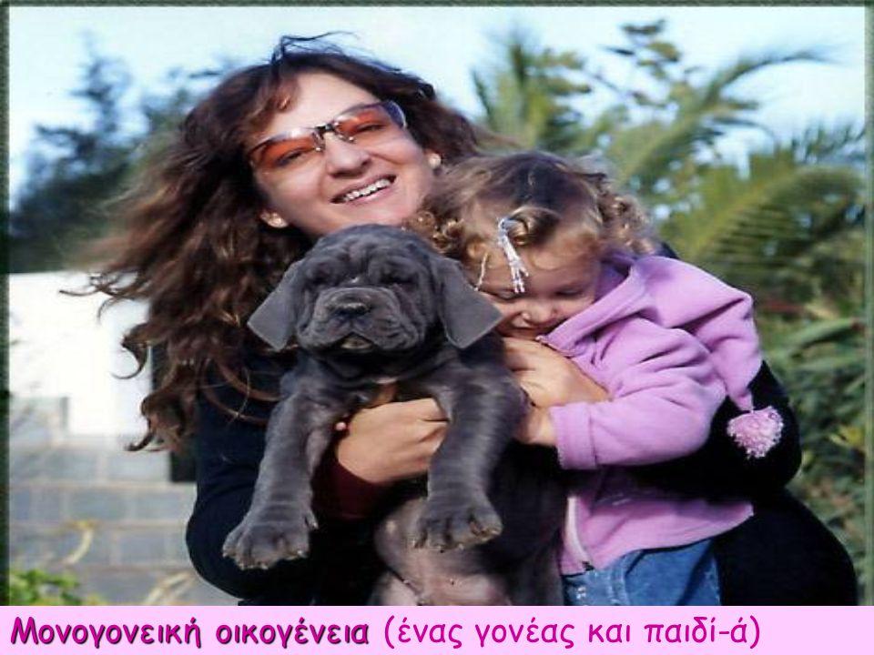 Μονογονεική οικογένεια (ένας γονέας και παιδί-ά)