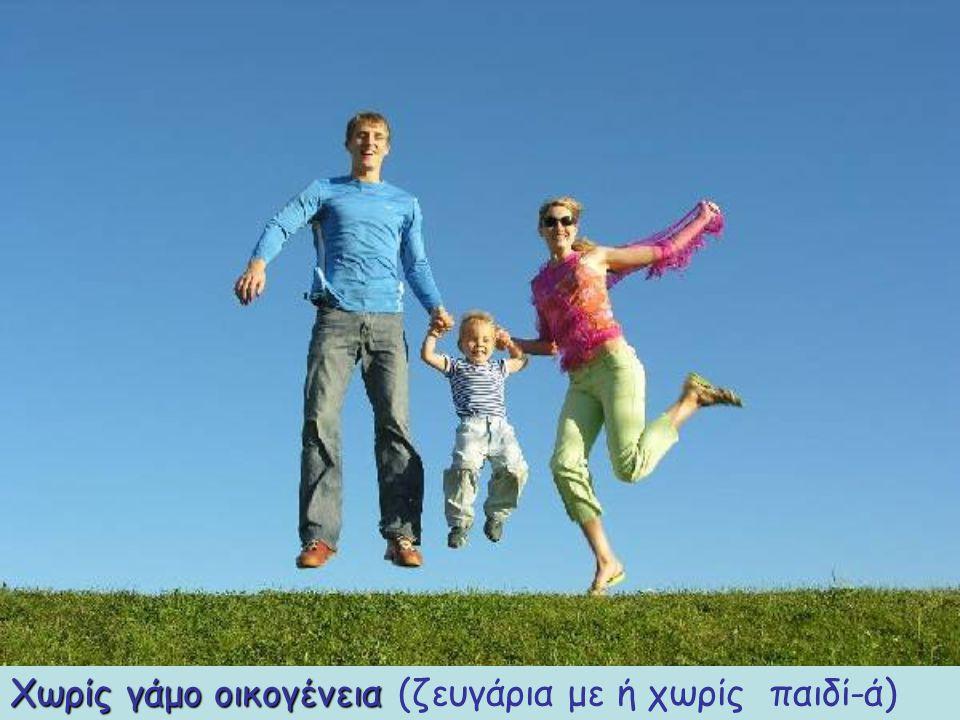 Χωρίς γάμο οικογένεια (ζευγάρια με ή χωρίς παιδί-ά)