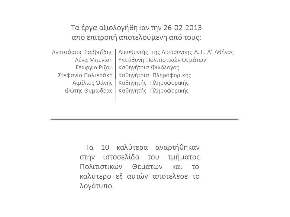 Τα έργα αξιολογήθηκαν την 26-02-2013