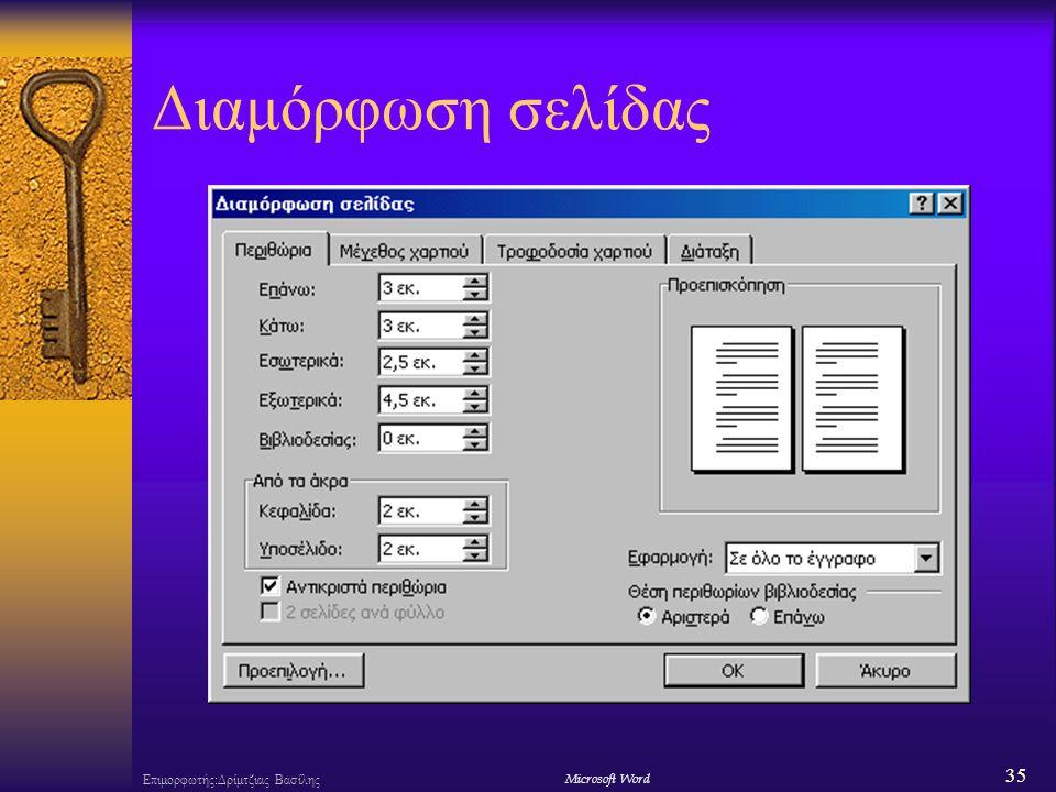 Διαμόρφωση σελίδας Επιμορφωτής:Δρίμτζιας Βασίλης Μicrosoft Word