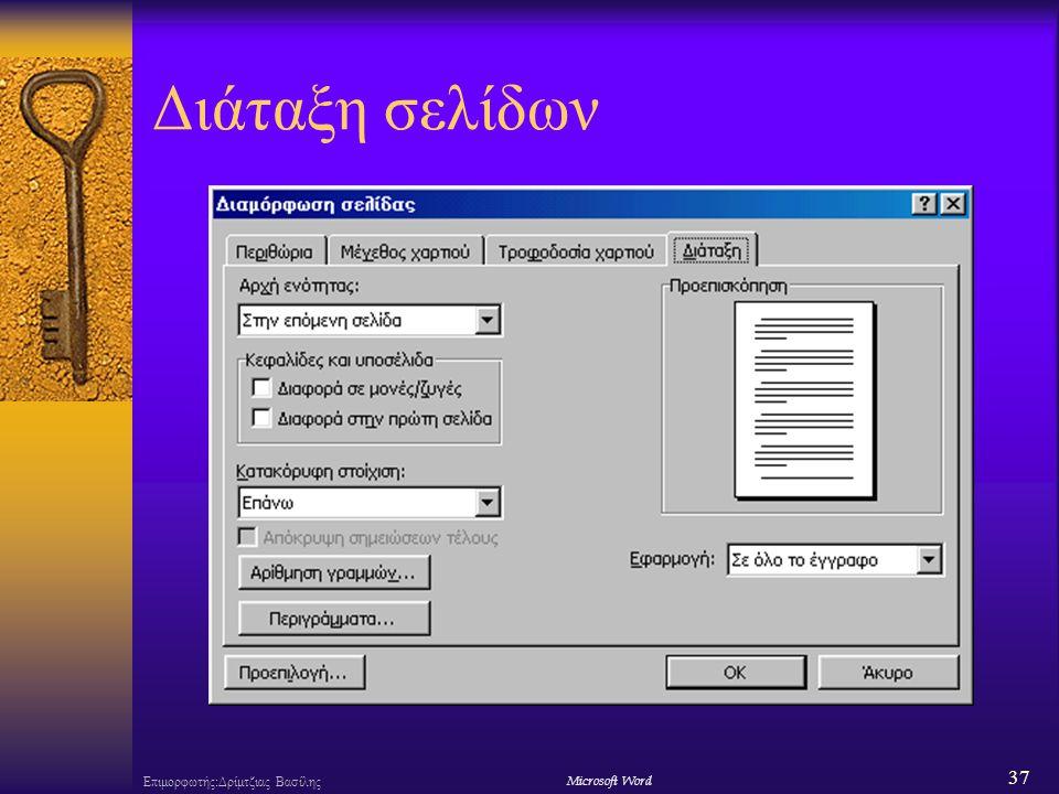 Διάταξη σελίδων Επιμορφωτής:Δρίμτζιας Βασίλης Μicrosoft Word
