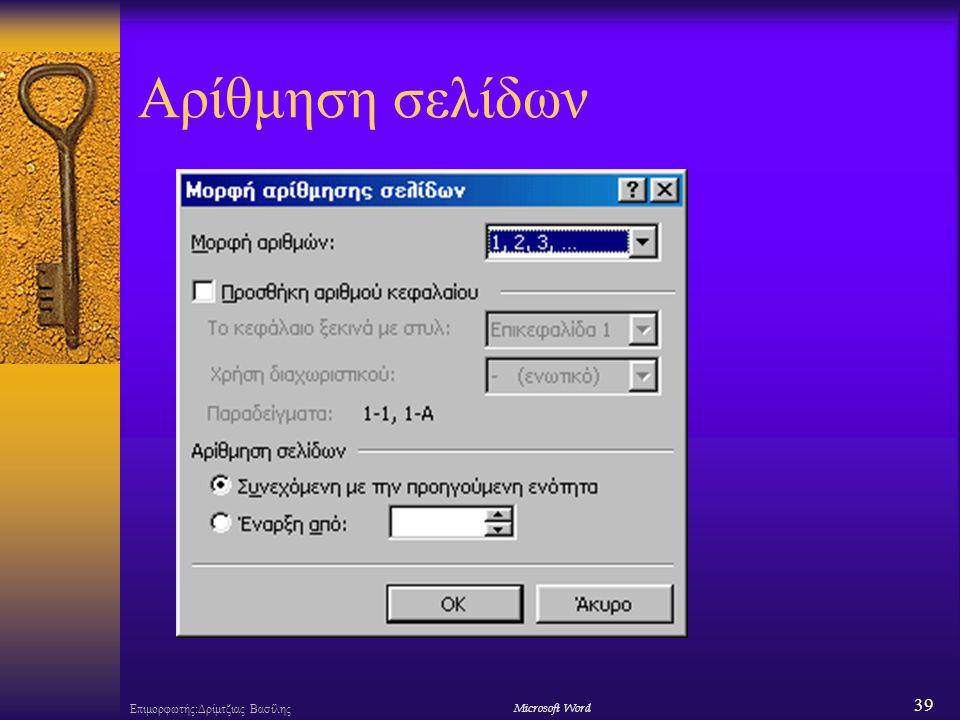 Αρίθμηση σελίδων Επιμορφωτής:Δρίμτζιας Βασίλης Μicrosoft Word