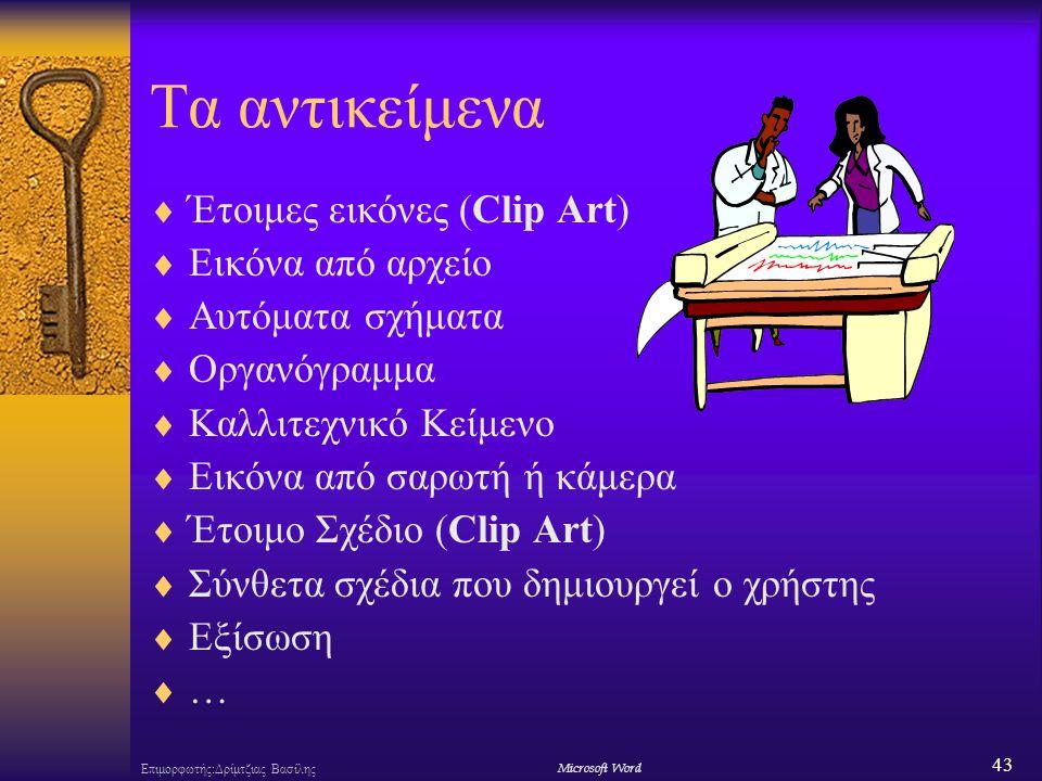 Τα αντικείμενα Έτοιμες εικόνες (Clip Art) Εικόνα από αρχείο