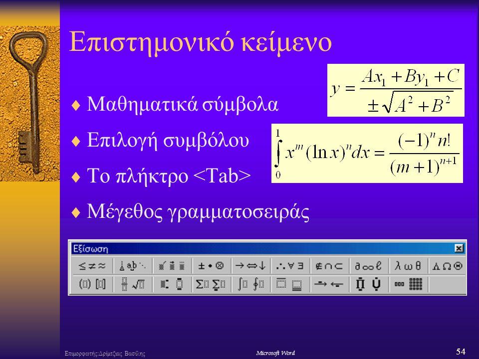 Επιστημονικό κείμενο Μαθηματικά σύμβολα Επιλογή συμβόλου