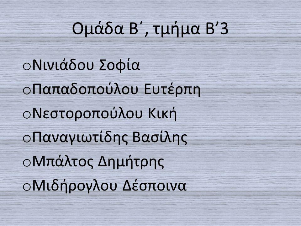 Ομάδα Β΄, τμήμα Β'3 Νινιάδου Σοφία Παπαδοπούλου Ευτέρπη