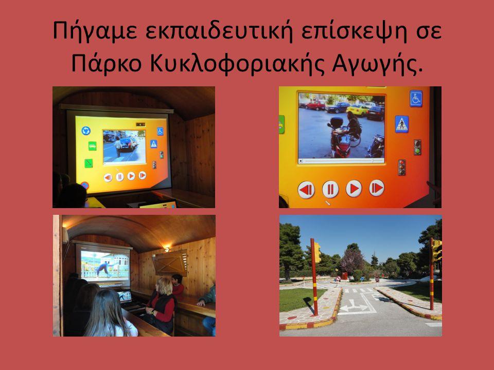 Πήγαμε εκπαιδευτική επίσκεψη σε Πάρκο Κυκλοφοριακής Αγωγής.