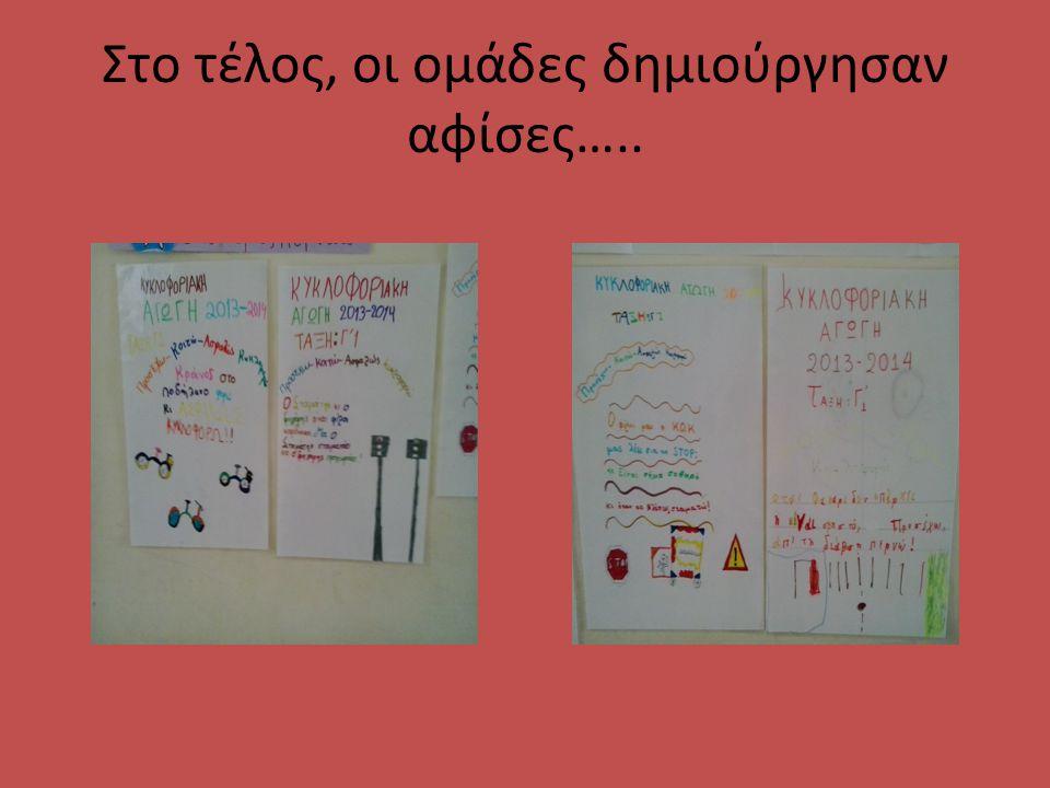 Στο τέλος, οι ομάδες δημιούργησαν αφίσες…..