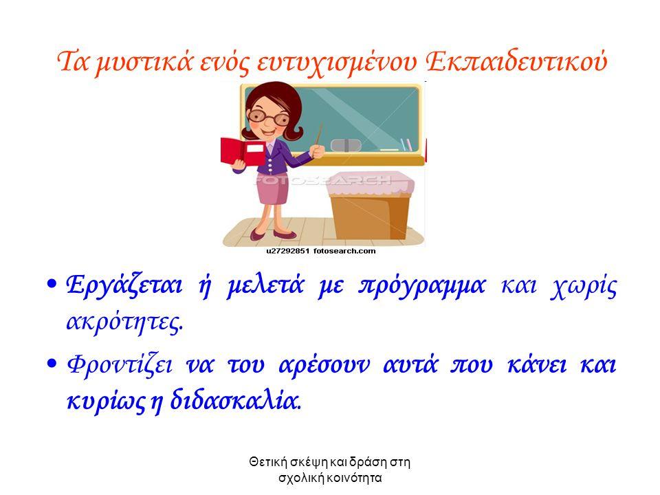 Τα μυστικά ενός ευτυχισμένου Εκπαιδευτικού
