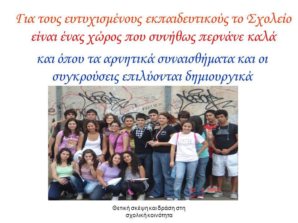 Θετική σκέψη και δράση στη σχολική κοινότητα