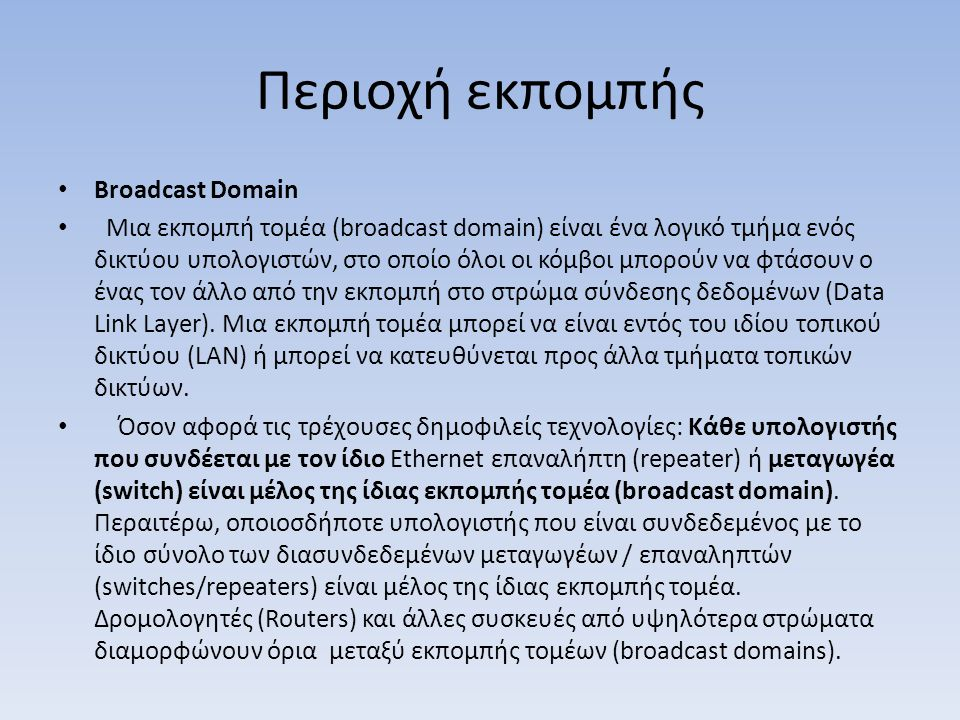 Περιοχή εκπομπής Broadcast Domain