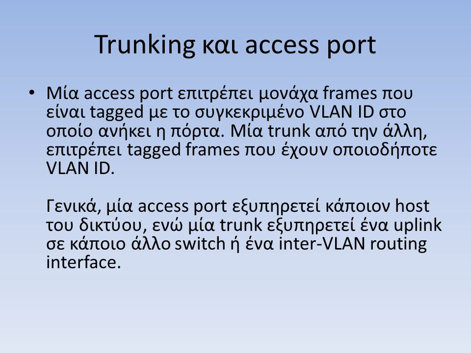 Trunking και access port
