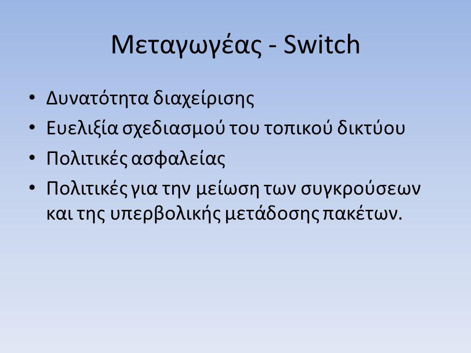 Μεταγωγέας - Switch Δυνατότητα διαχείρισης