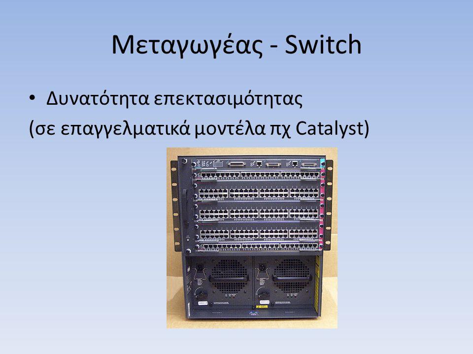 Μεταγωγέας - Switch Δυνατότητα επεκτασιμότητας