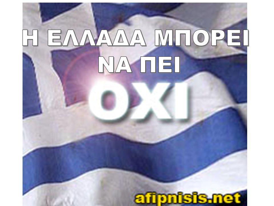 Η ΕΛΛΑΔΑ ΜΠΟΡΕΙ ΝΑ ΠΕΙ