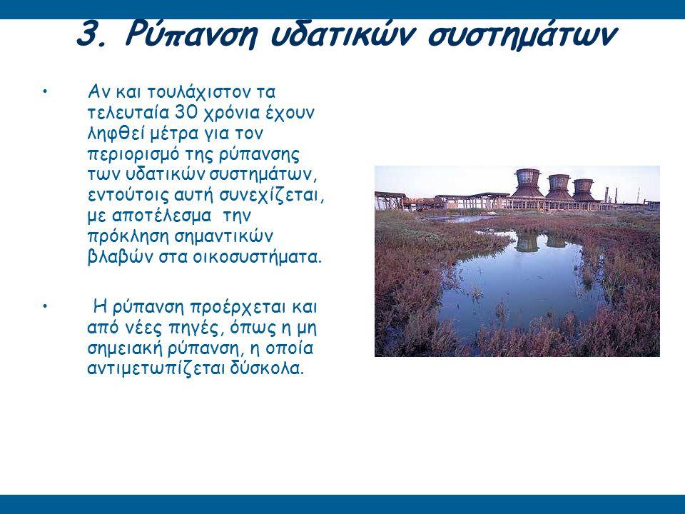 3. Ρύπανση υδατικών συστημάτων