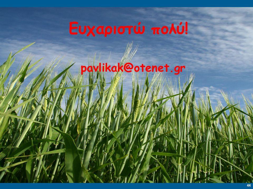 Ευχαριστώ πολύ! pavlikak@otenet.gr